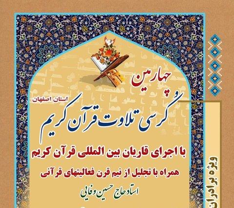 چهارمین کرسی تلاوت قرآن کریم در اصفهان