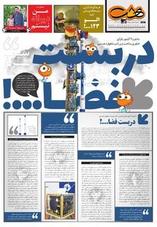 Hasht-06-25-.pdf - صفحه 1