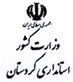 استانداری کردستان