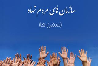 سازمان مردم نهاد