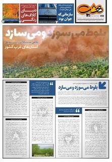 Hasht-06-28.pdf - صفحه 1