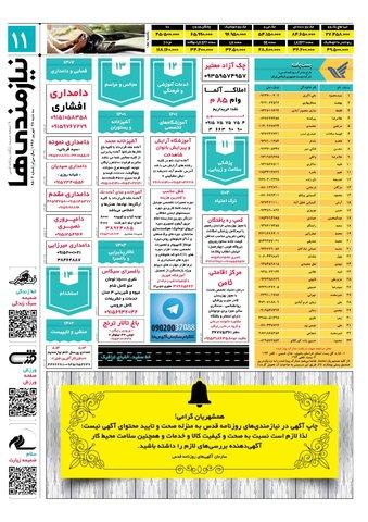 96.6.28-E.pdf - صفحه 11