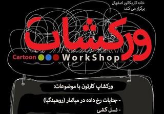 ورکشاپ خانه کاریکاتور اصفهان