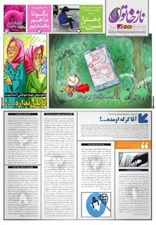 Hasht-06-29.pdf - صفحه 1