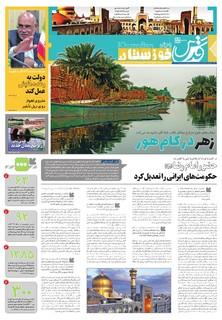 No12-Khoozestan-.pdf - صفحه 1