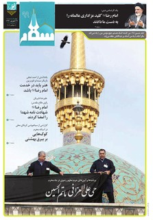 Vij-Salam-No-99.pdf - صفحه 1