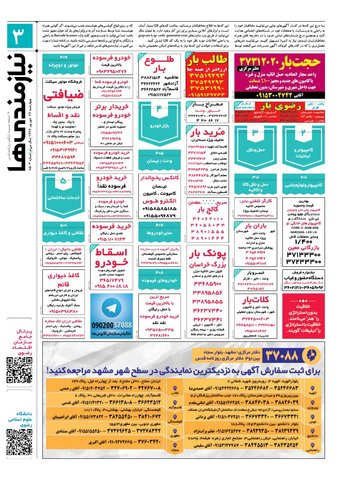 96.06.29.pdf - صفحه 3