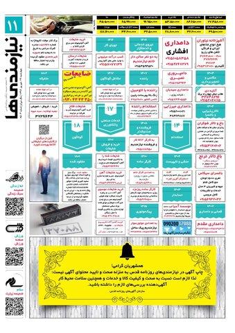 96.06.29.pdf - صفحه 11