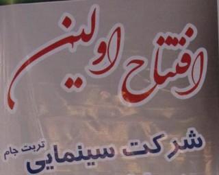 اولین شرکت سینمایی تربت جام افتتاح شد