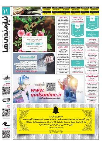 96.06.30.pdf - صفحه 11
