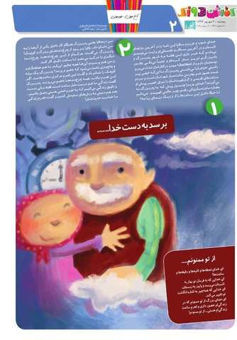 Vij-Kafshdoozak-No-41.pdf - صفحه 2