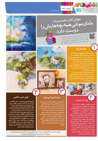 Vij-Kafshdoozak-No-41.pdf - صفحه 6