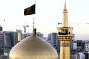 پرچم سیاه عزای حسینی بر فراز گنبد حرم امام رضا(ع) برافراشته شد