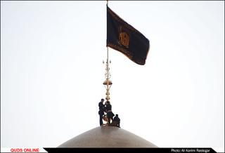 به اهتزاز درآمدن پرچم عزای حسینی بر فراز گنبد حرم امام رضا(ع)