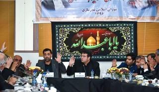 شورای اسلامی ساری