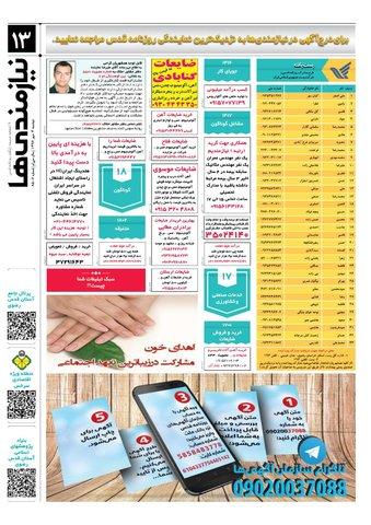 96.7.3-e.pdf - صفحه 13