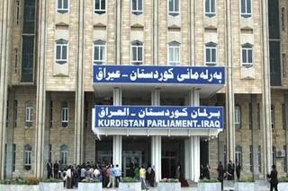 پارلمان اقلیم کردستان