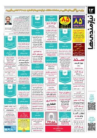 96.7.10-e.pdf - صفحه 12