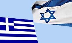 اسراییل و یونان