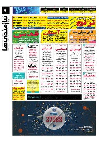 96.7.11-e.pdf - صفحه 9
