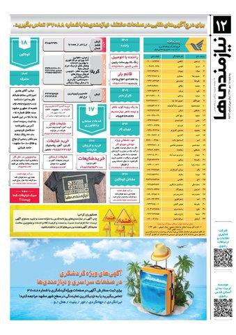 96.7.11-e.pdf - صفحه 12