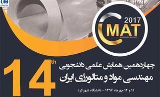 چهاردهمین همایش مهندسی مواد و متالورژی ایران