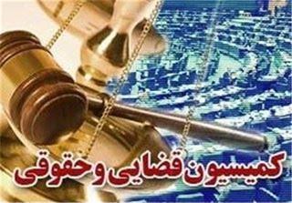 کمیسیون قضایی و حقوقی مجلس