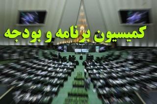 کمیسیون برنامه و بودجه