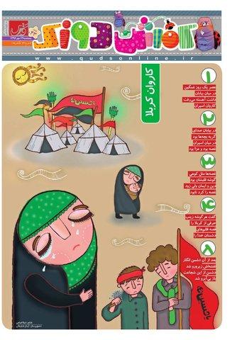 Vij-Kafshdoozak-No-43.pdf - صفحه 1