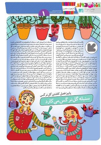 Vij-Kafshdoozak-No-43.pdf - صفحه 6