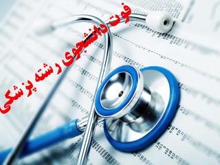 فوت دانشجوی پزشکی