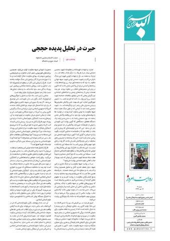 ravayat-3.pdf - صفحه 2