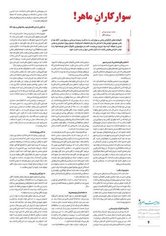 ravayat-3.pdf - صفحه 4