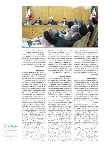 ravayat-3.pdf - صفحه 5