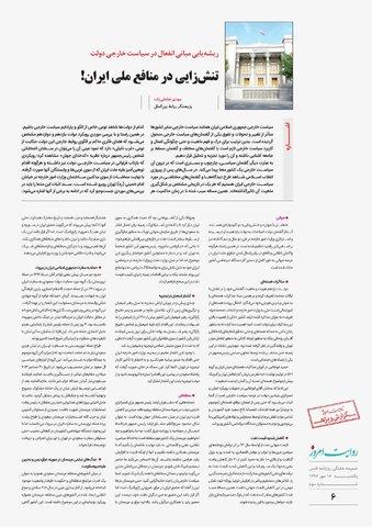 ravayat-3.pdf - صفحه 6