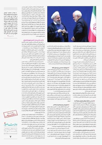 ravayat-3.pdf - صفحه 7