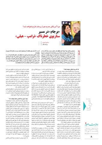 ravayat-3.pdf - صفحه 8