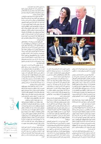 ravayat-3.pdf - صفحه 9