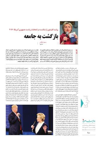 ravayat-3.pdf - صفحه 10