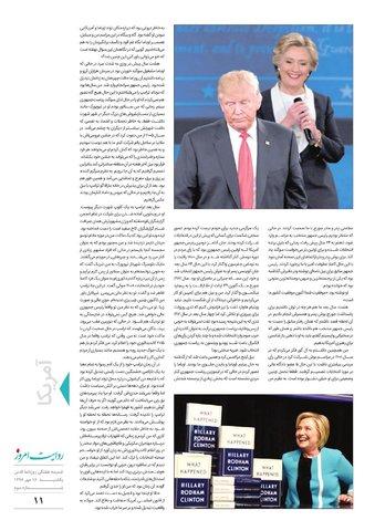 ravayat-3.pdf - صفحه 11
