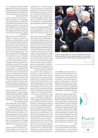ravayat-3.pdf - صفحه 12