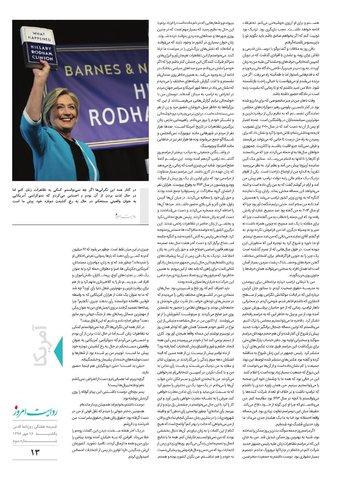 ravayat-3.pdf - صفحه 13