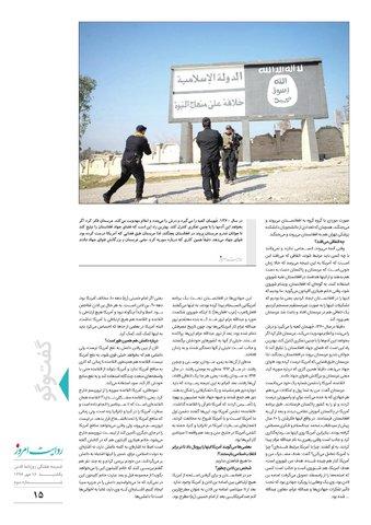 ravayat-3.pdf - صفحه 15