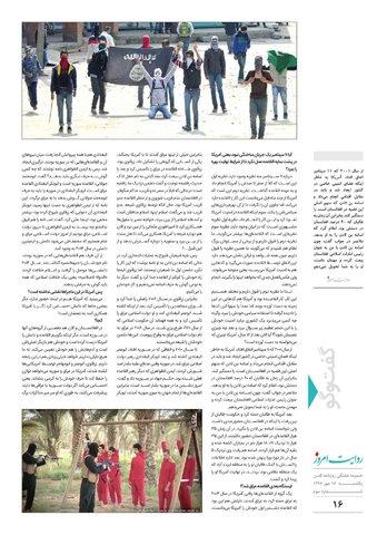 ravayat-3.pdf - صفحه 16