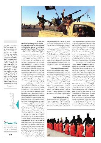 ravayat-3.pdf - صفحه 17