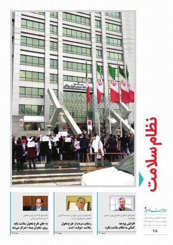 ravayat-3.pdf - صفحه 18