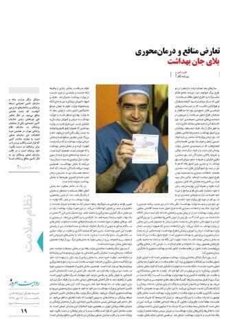 ravayat-3.pdf - صفحه 19