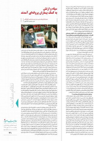 ravayat-3.pdf - صفحه 21