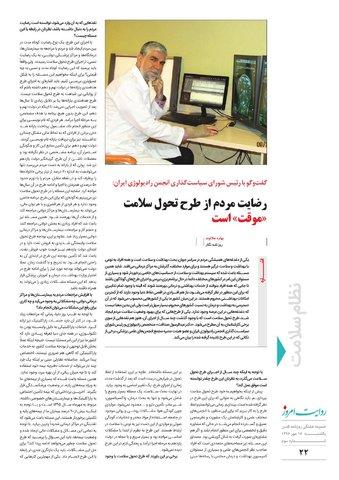 ravayat-3.pdf - صفحه 22