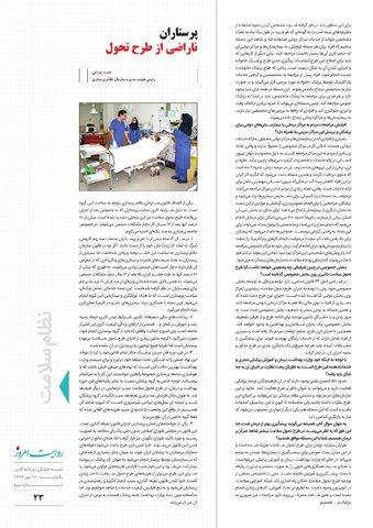 ravayat-3.pdf - صفحه 23